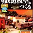 01:昭和の鉄道模型を作る