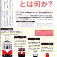 01:AtoZ:「鉄道模型」とは何か?