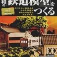 07:昭和の鉄道模型を作る