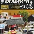 08:昭和の鉄道模型を作る