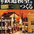 09:昭和の鉄道模型を作る