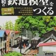 10:昭和の鉄道模型を作る