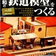 11:昭和の『鉄道模型』をつくる