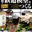 12:昭和の『鉄道模型』をつくる