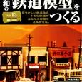 13:昭和の『鉄道模型』をつくる