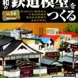 14:昭和の『鉄道模型』をつくる