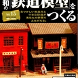 15:昭和の『鉄道模型』をつくる