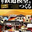 16:昭和の『鉄道模型』をつくる