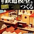 17:昭和の『鉄道模型』をつくる