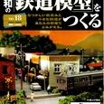 18:昭和の『鉄道模型』をつくる