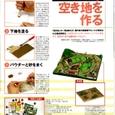 18:「空き地」 ジオラマ/レイアウトの制作(7)空き地を作る