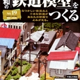 19:昭和の『鉄道模型』をつくる
