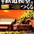 20:昭和の『鉄道模型』をつくる