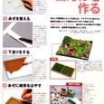 20:「田んぼ」 ジオラマ/レイアウトの制作(9)田んぼを作る