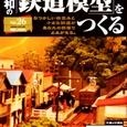 263:昭和の『鉄道模型』をつくる