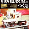 273:昭和の『鉄道模型』をつくる