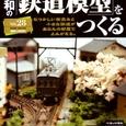 283:昭和の『鉄道模型』をつくる