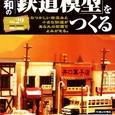 293:昭和の『鉄道模型』をつくる
