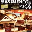 303:昭和の『鉄道模型』をつくる