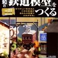 21:昭和の『鉄道模型』をつくる