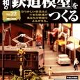 22:昭和の『鉄道模型』をつくる