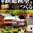 23:昭和の『鉄道模型』をつくる