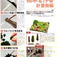23:樹木・針葉樹編:ジオラマ/レイアウトの制作(12)樹木を作る