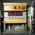 23:井口菓子店の正面