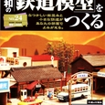 24:昭和の『鉄道模型』をつくる