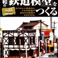 25:昭和の『鉄道模型』をつくる