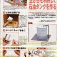 312:ジオラマ/レイアウトの制作(19)空き缶を利用して石油タンクを作る