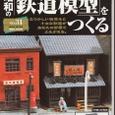 313::昭和の『鉄道模型』をつくる
