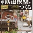 323:昭和の『鉄道模型』をつくる;32