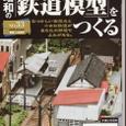 333:昭和の『鉄道模型』をつくる;33
