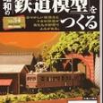 343:昭和の『鉄道模型』をつくる;34