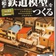 353:昭和の『鉄道模型』をつくる;35