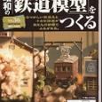 363:昭和の『鉄道模型』をつくる;36