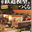 373:昭和の『鉄道模型』をつくる;37
