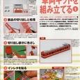 382:車両の製作(1)/車両キットを組み立てる 1