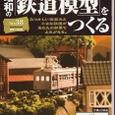 383:昭和の『鉄道模型』をつくる;38