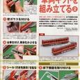 392:車両の製作(2)/車両キットを組み立てる 2