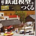 393:昭和の『鉄道模型』をつくる;39