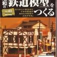 403:昭和の『鉄道模型』をつくる;40