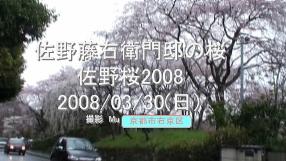 Sanosakura2008